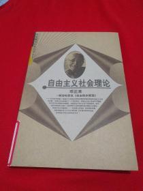 自由主义社会理论:解读哈耶克《自由秩序原理》