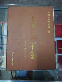中国人权年鉴(2006-2010年)
