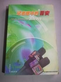 记者眼中的晋安 福州市晋安区,地方志,人文地理