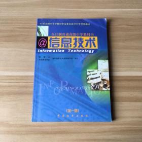 信息技术---全日制普通高级中学教科书 全一册(含光盘)