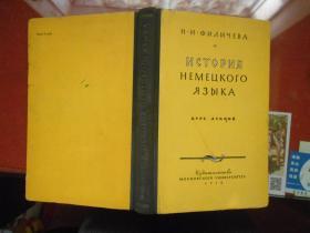 德语 语文【1959年版 大32开精装版】