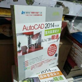 AutoCAD 2014中文版室内装潢设计从入门到精通