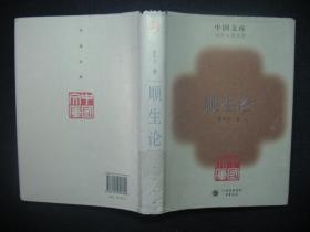 顺生论 精装本 中国文库