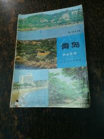 青岛旅游指南