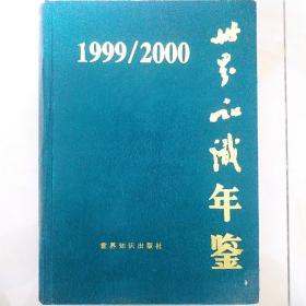 世界知识年鉴1999/2000