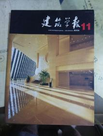建筑学报2006年第11期