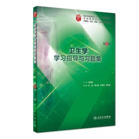 卫生学学习指导与习题集(第5版/本科临床配套)