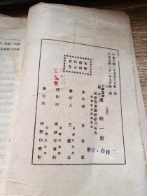 逻辑 (大学丛书,民国38年)