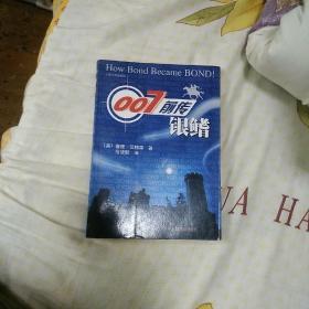 007前传:银鳍