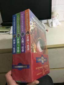 中国少年儿童百科全书(全4册)16开精装 最新版 全新未拆封【一座没有围墙的大学】