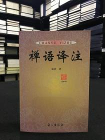 禅语译注( 全一册)