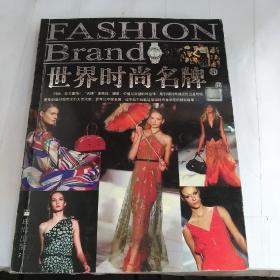 世界时尚名牌-名媛淑女们不可不读的经典工具书