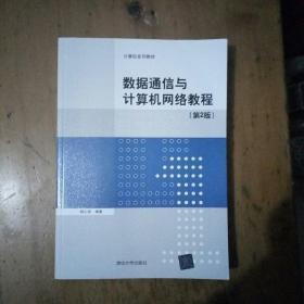 数据通信与计算机网络教程(第2版)/计算机系列教材