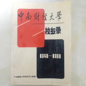 中南财经大学校友录(1948-1988)