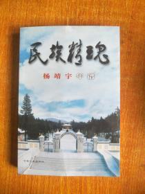 民族精魂杨靖宇年谱作者 孙践签赠本