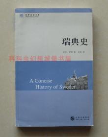 正版现货 世界历史文库:瑞典史 尼尔肯特 中国大百科全书出版社