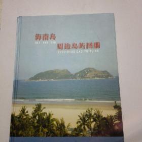 海南岛周边岛屿图册