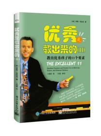 送书签tt-9787121343414-优秀是教出来的:教出优秀孩子的11个要素(Ⅱ)