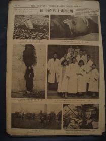 图画时报上海战刊 第795期 1932年2月22日出版 民国原版旧报纸 抗战史料