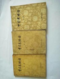 中国象棋谱(一,二,三集合售)