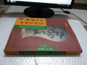 中国民间古陶瓷图鉴