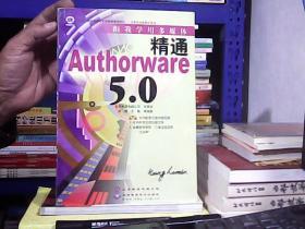 跟学用多媒体--精通Authorware  5.0 含盘