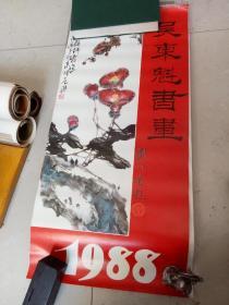 吴东魁画选 挂历  13张全