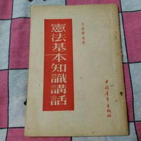 宪法基本知识讲话(吴家麟  编著、中国青年出版社、1954年一版一印)