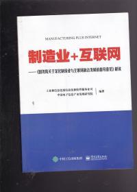 制造业+互联网 《国务院关于深化制造业与互联网融合发展的指导意见》解读