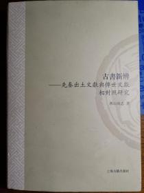 古书新辨:先秦出土文献与传世文献相对照研究【请见描述】