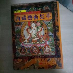 西藏艺术 集萃