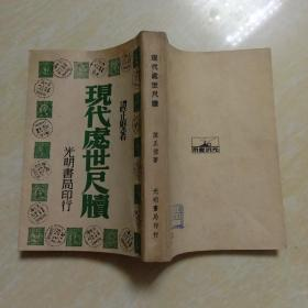 现代处世尺版 光明书局 民国37年印刷
