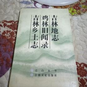 长白丛书(吉林地志,鸡林旧闻录,吉林乡土志)