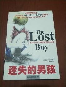 迷失的男孩