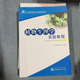 新世纪高等院校实验教程系列:植物生理学实验教程