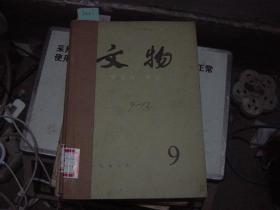 文物1978年9-12[乙465]