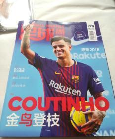 足球周刊2018年第1月(有海报2张足球卡)