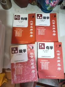 北京名师导学:高中一年级物理 修订版、化学修订版、立体几何、高中代数(上册)修订版(4册合售)一版一印