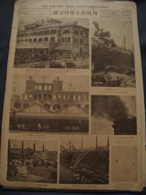 图画时报上海战刊 第794期 1932年2月20日出版 民国原版旧报纸 抗战史料