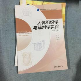 """人体组织学与解剖学实验(第5版)/普通高等教育""""十一五""""国家级规划教材"""