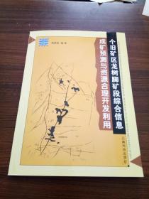 个旧矿区龙树脚矿段综合信息成矿预测与资源合理开发利用