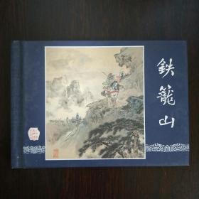 铁笼山 《三国演义》之55  精装