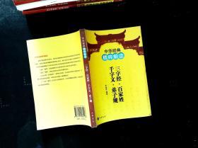 中华经典精粹解读:三字经·百家姓·千字文·弟子规