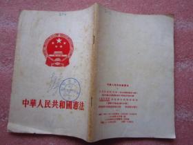 最佳收藏版本《中华人民共和国宪法》(1954年9月初版,一版一印)繁体竖版   内页干净品佳 【人民出版社、人民教育出版社、西南联合办事处】