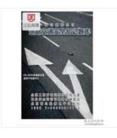 【拍前咨询】2019年安全生产月-道路交通安全知识题库 2CD-ROM因U盘属特殊媒体产品,既已售出,概不退货(质量问题除外)9F04d