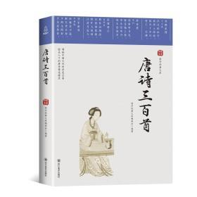 国学经典文库:唐诗三百首