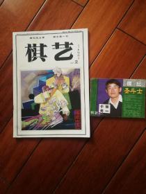 棋艺(2001年2月上附小册子)