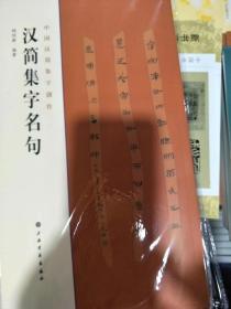 中国汉简集字创作·汉简集字名句  正版