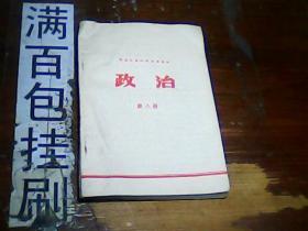 黑龙江省中学试用课本 政治 第八册