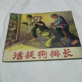 活捉狗排长(1966年一版一印)